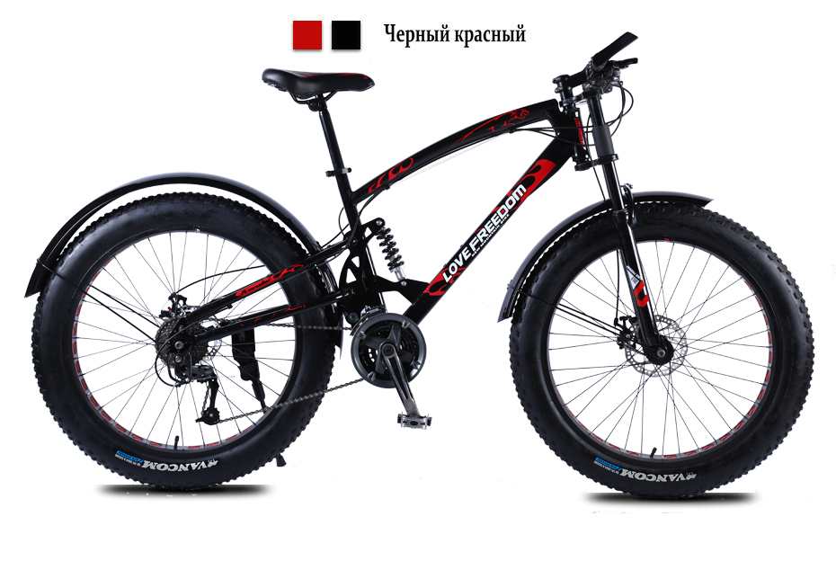HTB10JaSa6DuK1Rjy1zjq6zraFXaf Love Freedom High Quality Bicycle 7/21/24/27 Speed 26*4.0 Fat Bike Front And Rear Shock Absorbers double disc brake Snow bike