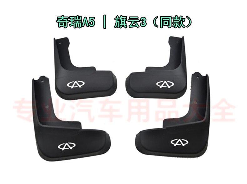 Используется для Защитные чехлы для сидений, сшитые специально для chery A3 A5 Cowin3 E3 специальный щиток стайлинга автомобилей брызговики брызговик - Цвет: A5 Cowin3