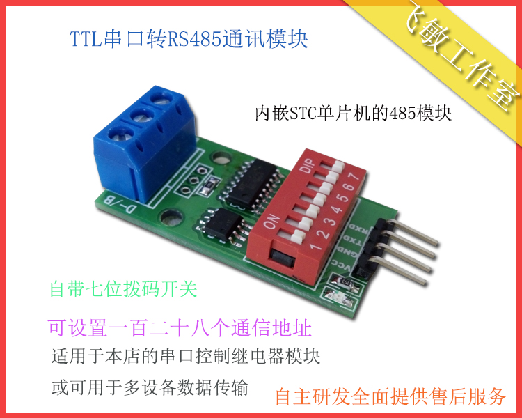 485 single-chip TTL module with dial address 485 serial UART level hardware automatic rotation ttl turn rs485 module 485 to serial uart level mutual conversion hardware automatic flow control