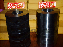 Coil Processing Knives for metal processing line