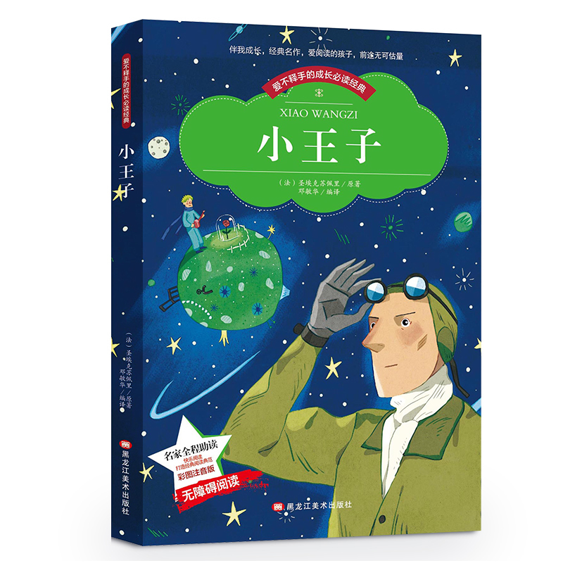 New Hot The Little Prince Classic Reading Books for Chinese Primary School Students Simplified Chinese Characters with Pinyin(China)