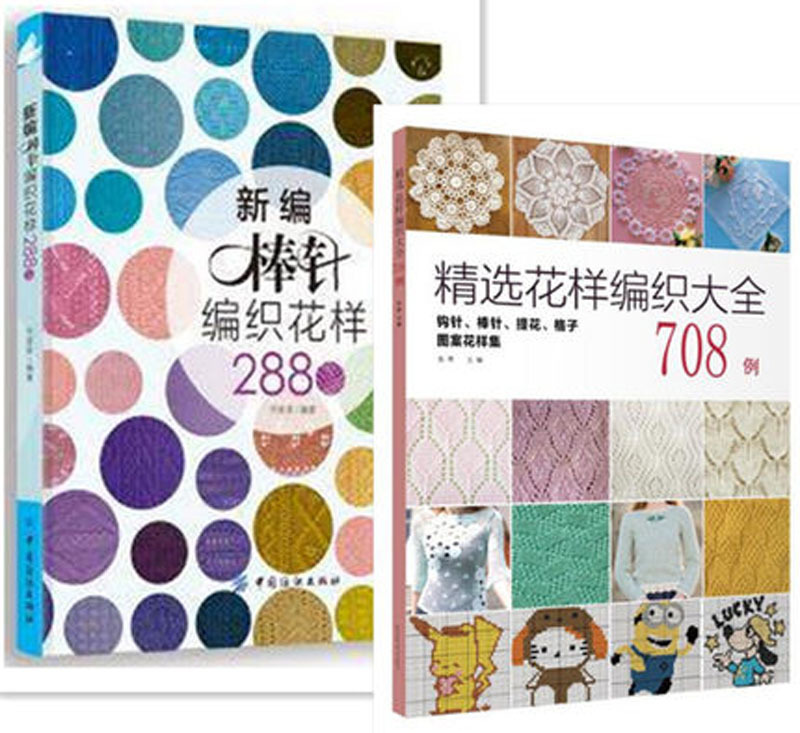 2pcs New needle knitting pattern 2880 sweater knitting book and 708 Collections Weave Book for beginners self learners 2017 new arrivel chinese knitting needle book beginners self learners with 500 different pattern knitting book