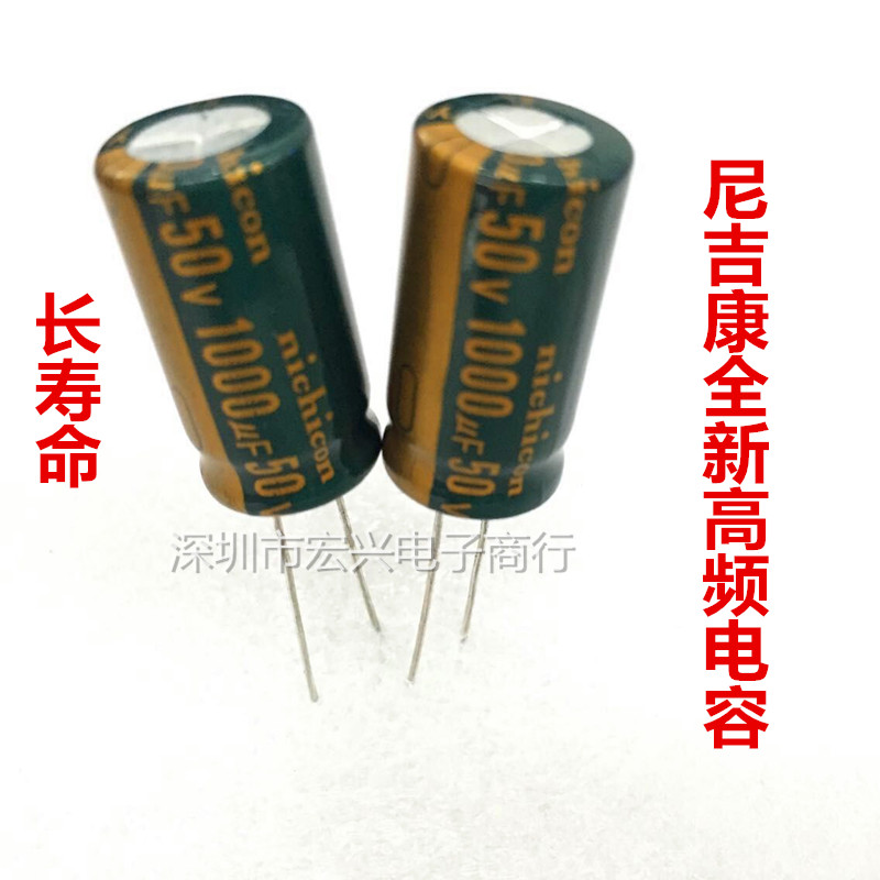 50V1000UF line of high-frequency low-imped electrolytic capacitors <font><b>1000UF</b></font> <font><b>50V</b></font> 13X25mm image