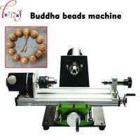 Mini car beads machine DIY wooden bead carpentry tool beads machine household use mini lathe Machine Wood Metal220V 200W