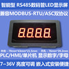RS485 Serial Table LED Digital Display Module PLC Communication MODBUS RTU ASC 485