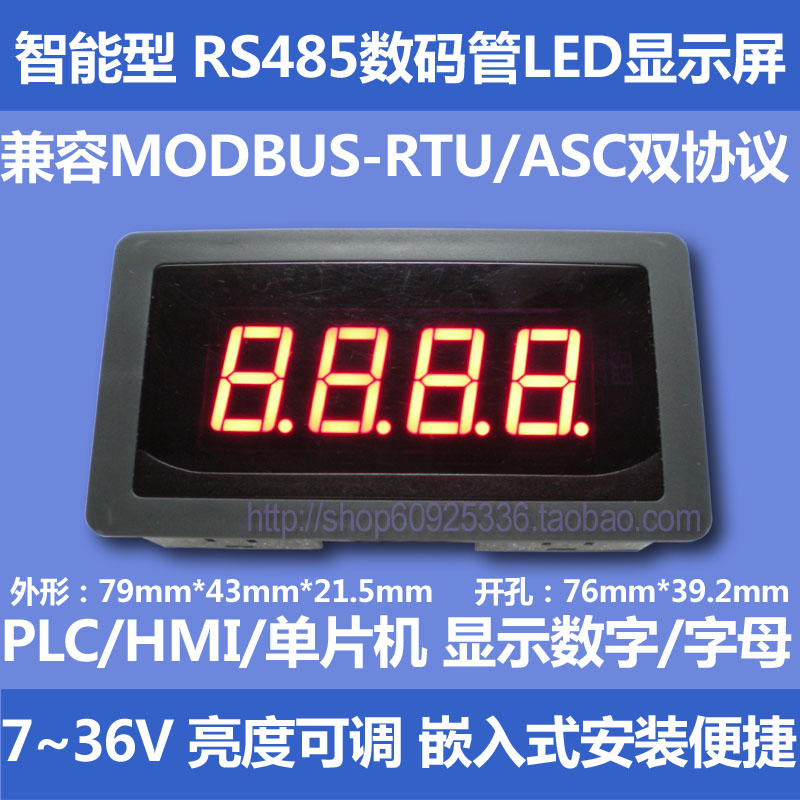 RS485 serial table LED digital display module PLC communication MODBUS-RTU/ASC 485 dc 12v led display digital delay timer control switch module plc automation new
