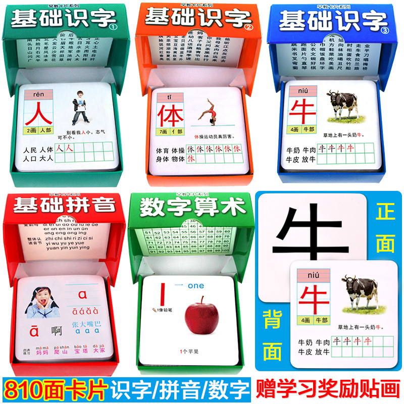 5box New Early Education Baby Preschool Learning Cards Chinese Characters Cards Chinese Characters /pinyin /mathematics For Kids