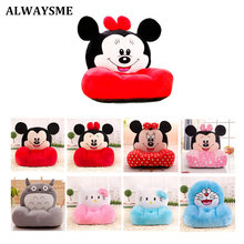 ALWAYSME Baby Kids Children Seats Sofa Bean Bag Baby Kids Children Plush Toys Without PP Cotton Filling Material Only Cover 50CM(China)