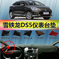for Citroen ds5 2011 2012 2013 2014 2015 2016 dashmats car-styling accessories dashboard cover
