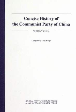 Concise History of the Communist Party of China Language English Keep on learn as long as you live knowledge is priceless-444Concise History of the Communist Party of China Language English Keep on learn as long as you live knowledge is priceless-444