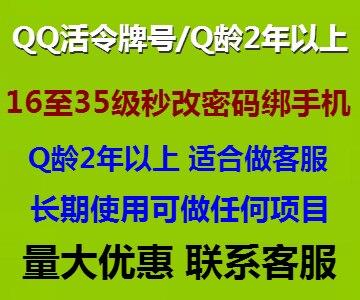 QQ活令牌号/Q龄2年以上/16至35级秒改密码绑手机/长期使用可做任何项目/其他业务自行测试/没有售后改密请看购物帮助