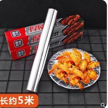 Кухня выпечки фольги бумаги барбекю мясо Оловянная фольга утолщение печь с высоким температурным режимом выпечки лоток бумаги фольги бумаги