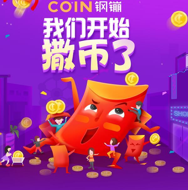 羊毛党之家 <京东金融>钢镚撒币红包 天天领0.4钢镚(截止8月30日)