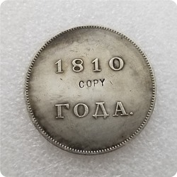 1 ROUBLE 1810 Alexander I RUSSIA type 2 COPY commemorative coins-replica coins medal coins collectibles