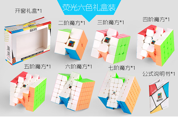 Moyu Bundle 2x2x2 3x3x3 4x4x4 5x5x5 6x6x6 7x7x7 6PCS Set Gift Pack Magic Speed Cube Mofangjiaoshi