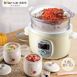 Bear Electric Stew Pot Automatic Multi-ability Boiler Soup Porridge Stew Cooker