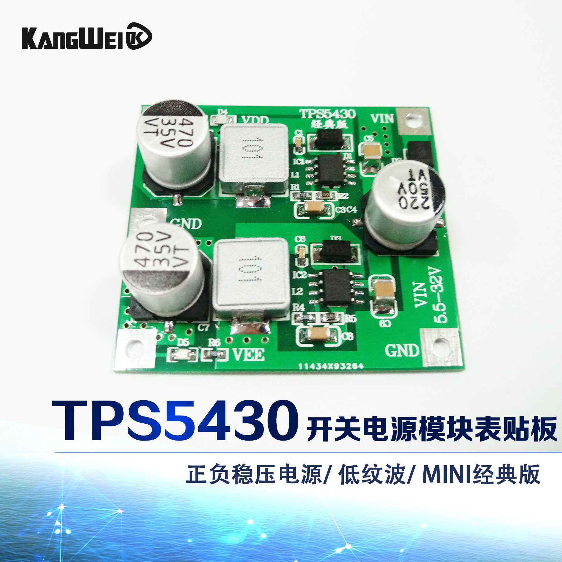 TPS5430 Switching Power Supply Module, Positive and Negative Regulator Power Supply, Low Ripple, Classic Watch Board juantec 12v 2a power supply adapter for cctv camera ip camera and dvr nvr