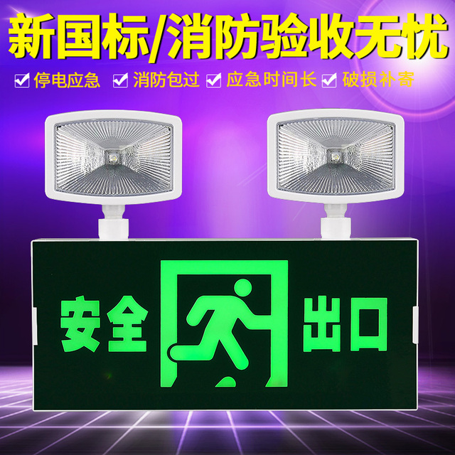 LED double head fire emergency lamp charging safety exit indicator lamp for home lighting evacuation sign