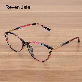 Reven Jate mężczyźni i kobiety Unisex moda okulary optyczne okulary wysokiej jakości ramka do okularów okulary tanie i dobre opinie WOMEN Z tworzywa sztucznego Stałe Okulary akcesoria Plastic Pattern Eyeglasses Frame FRAMES No Extra Charge PD is Required for Glasses Assembly