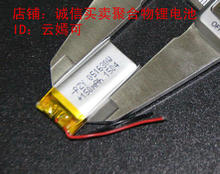 , , SBH52, smart MP3, Bluetooth headset, 3.7V polymer lithium battery, 501630 core 150mAh Rechargeable Li-ion Cell