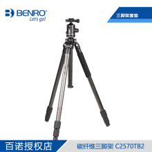 DHL new GOPRO Benro  c2570tb2 classic series carbon fiber tripod stable slr set wholesale