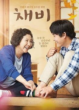 《准备》2017年韩国剧情电影在线观看