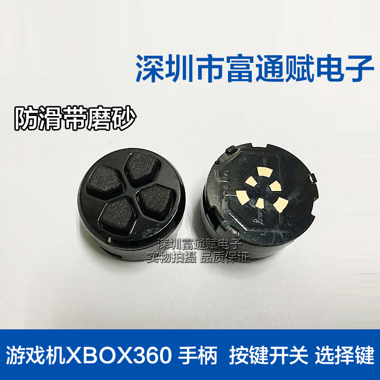 5pcs Game controller handle Key switch Select direction key Semi-finished board Game console switch