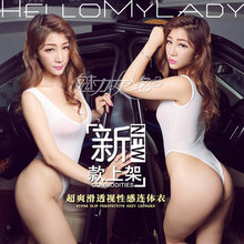 HOT Shaping One Piece Swimwear Sexy High Cut Swimsuit See-through Club Erotic Lingerie Car Models Sexy Wear Crotch Open/Close