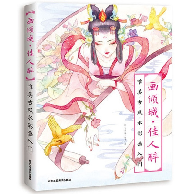 Chinese coloring book Watercolor painting primer Romantic ...
