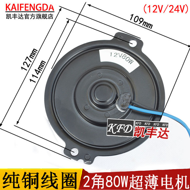 Auto electronic fan motor 12 24v 80w ultra-thin ball bearing lawn mower accessories