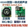 KS102 Ultrasonic Module Ultrasonic Distance Sensor Integrated Sensor Probe UAV Obstacle Avoidance