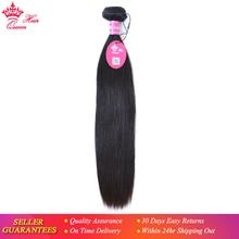 Queen Hair Products Brazilian Virgin Hair Straight Bundles 100% Human Hair Weave все цены
