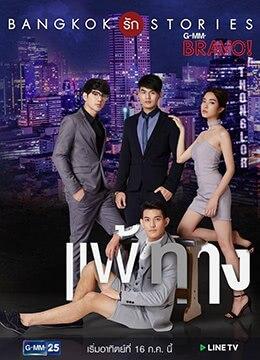 《曼谷爱情故事之无法抗拒》2017年泰国剧情,爱情电视剧在线观看