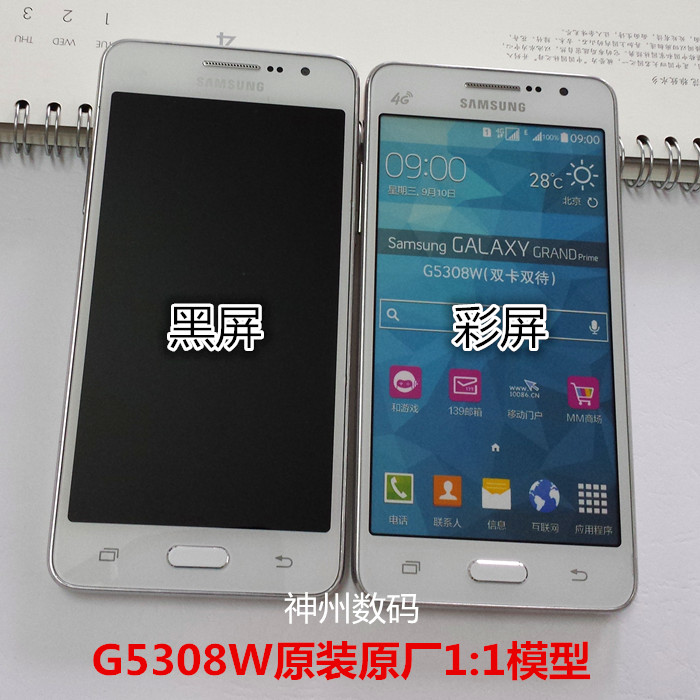 11 Size Exhibition Toy Model For Samsung Galaxy Grand Prime G5308w