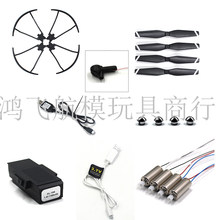 SG900-S GPS RC Drone Quadcopter spare parts Propellers blade guard Protect Frame motor charger Propeller cap(China)
