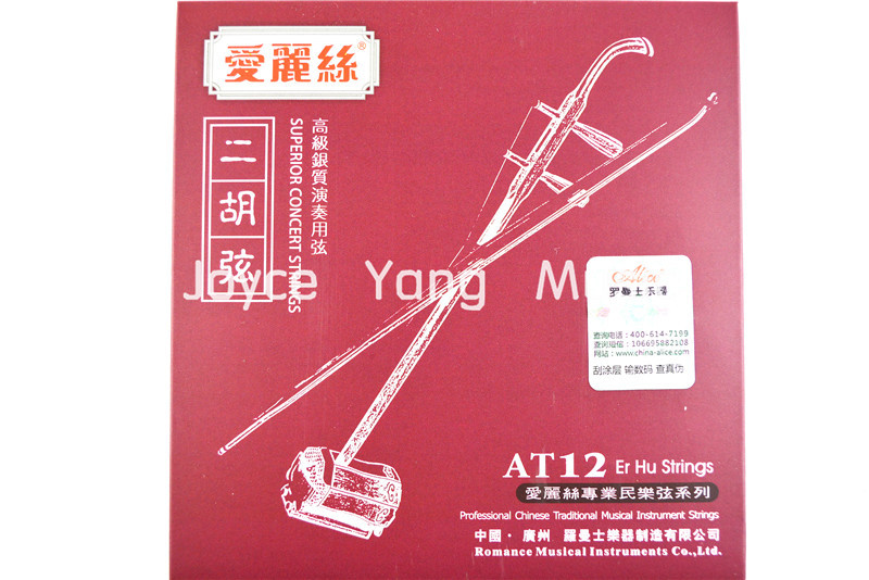 Alice AT12 Erhu Strings Plated High-Carbon Steel Strings 1st-2nd Strings Free Shipping