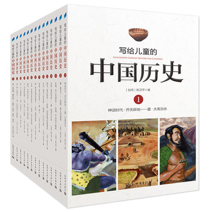 14pcs Chinese History For Children China's Story Of 5000 Years Western Jin Dynasty And Grand Exhibition For 7-15 Ages