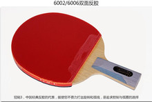 Table tennis racket six star double reverse penhold grip finished shooting