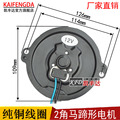 Automotive air conditioning fan ultra-thin type horseshoe shaped motor 80w12v24 motor mower refires