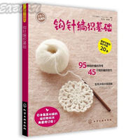 Chinese Knitting Crochet Hook Beginners Self Learners Book For How To Knitting Scarf Crafts DIY With