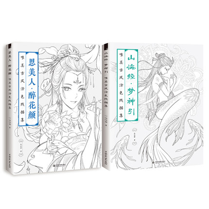 2 Books Chinese Ancient Beauty Line Sketch Drawing Book Adult Anti Stress Coloring Painting Book Qr Code Video Teaching Textbook