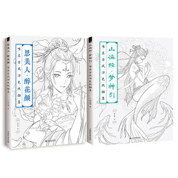 2 Books Chinese ancient beauty line sketch drawing book adult anti stress coloring painting book QR code Video teaching textbook textbook evaluation teaching grammar