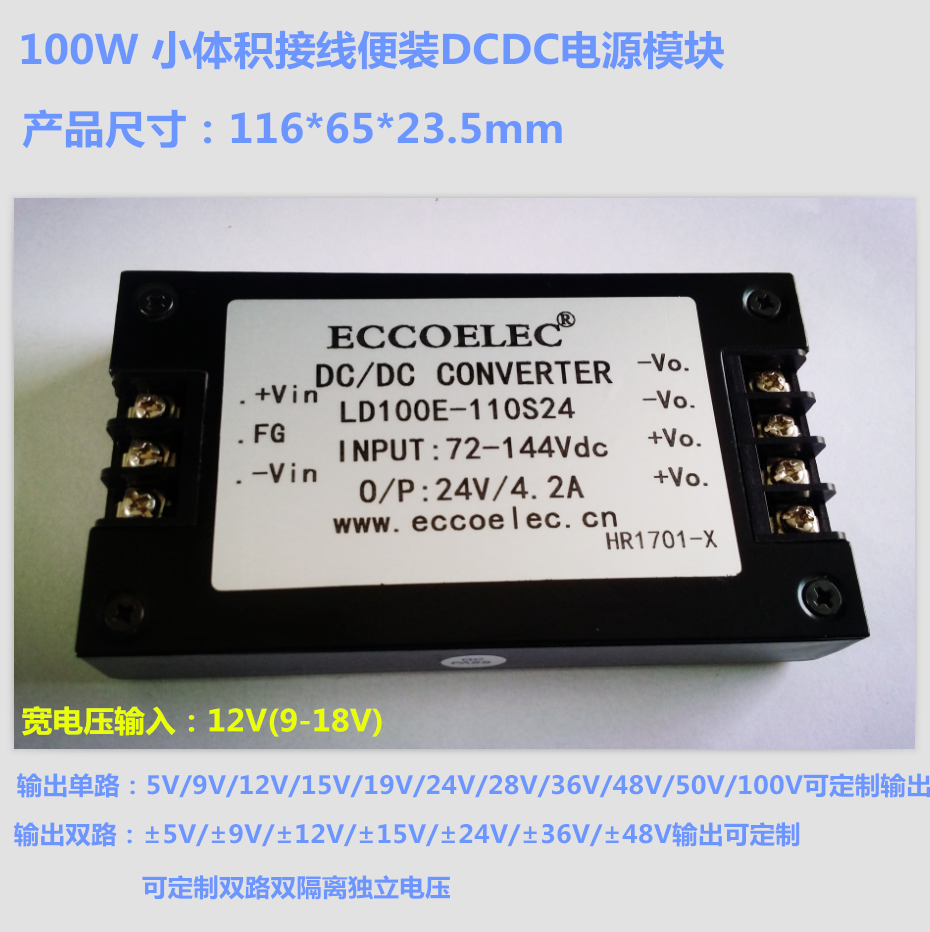 100W High DC Power Module Input 12V/24V/48V/110V to 5V/12V/24V/48V бра artelamp a5349ap 1wh page 1