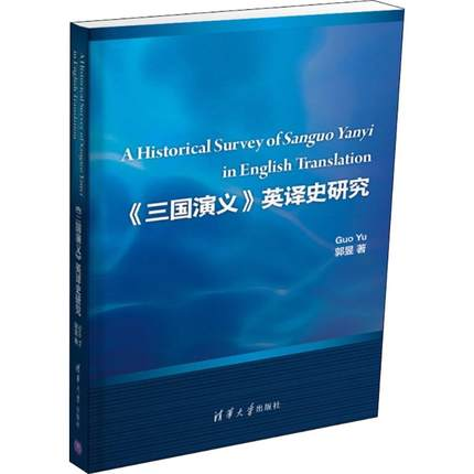 A Historical Survey Of Romance Of The Three Kingdoms Sanguo Yanyi In English / Chinese Tradition Culture Textbook