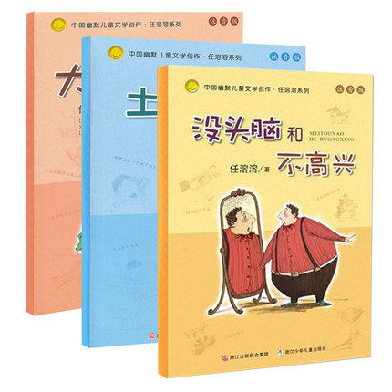 3pcs Meitounao And Unhappy + Story + Soil Big And Little Adventures Story Book With Pin Yin