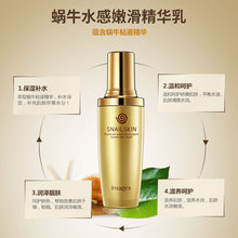 Snail Tender Essence Milk Emulsion Moisturizing And Nourishing Lotion Emulsion Whitening Brighten Sk