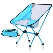 7 オプション色ムーンチェア紫安定したキャンプ折りたたみ屋外家具ポータブル超軽量椅子 0.9 キロ
