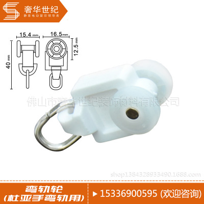 DOOYAelectric curtain opening and closing curtain rail track accessories rail guide rail hanging roller hook curved track pulley