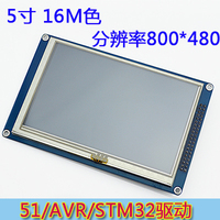 With Touch 5 Inch TFT LCD Screen Module 51 Single Chip Drive Luxury Resolution 800 480