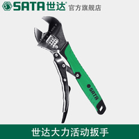 Sata 8/10 hardware tool open end wrench, strong pliers, adjustable wrench, valve pliers plumbing pliers 47213